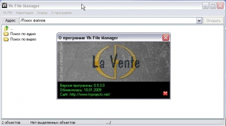 VK FILE MANAGER 0.9.3.0